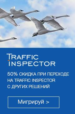 Акция миграция с 50% скидкой на Traffic Inspector